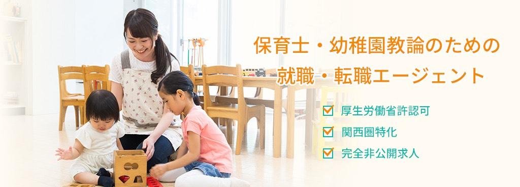 保育士・幼稚園教論のための就職・転職エージェント 厚生労働省許認可 関西圏特化 完全非公開求人