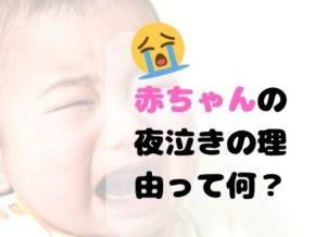 赤ちゃん 夜泣き 理由